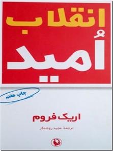 کتاب انقلاب امید - در ریشه های عوامل غیراومانیستی و اومانیستی جامعه صنعتی - خرید کتاب از: www.ashja.com - کتابسرای اشجع