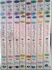 کتاب رامونا - مجموعه 8 جلدی - مجموعه داستانهای رامونا برای نوجوانان - خرید کتاب از: www.ashja.com - کتابسرای اشجع