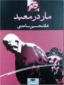 کتاب مار در معبد - نمایشنامه فارسی - خرید کتاب از: www.ashja.com - کتابسرای اشجع