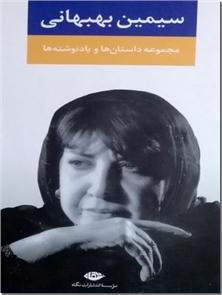 کتاب مجموعه داستان ها و یادنوشته ها - سیمین بهبهانی - داستان های کوتاه فارسی - خرید کتاب از: www.ashja.com - کتابسرای اشجع