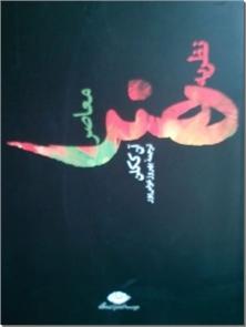 کتاب نظریه هنر معاصر - هنر نوین - خرید کتاب از: www.ashja.com - کتابسرای اشجع