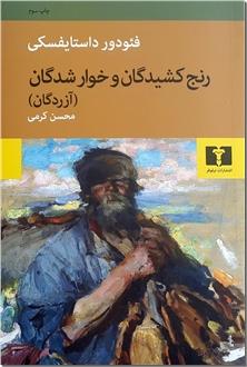 کتاب رنج کشیدگان و خوار شدگان - آزردگان - رمان - داستایفسکی - خرید کتاب از: www.ashja.com - کتابسرای اشجع