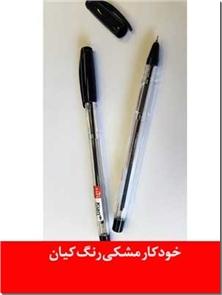 کتاب 10 عدد خودکار مشکی کیان - خودکار مشکی کیان - خرید کتاب از: www.ashja.com - کتابسرای اشجع
