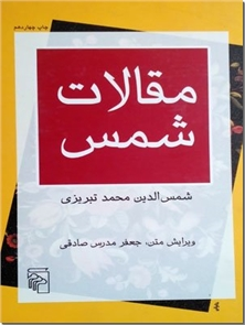 کتاب مقالات شمس - بازخوانی متن قدیمی با تصحیح مدرس صادقی - خرید کتاب از: www.ashja.com - کتابسرای اشجع
