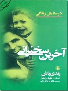 کتاب آخرین سخنرانی - در ستایش زندگی - خرید کتاب از: www.ashja.com - کتابسرای اشجع