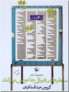 کتاب سطرها در تاریکی جا عوض می کنند - مجموعه شعر گروس عبدالملکیان - خرید کتاب از: www.ashja.com - کتابسرای اشجع