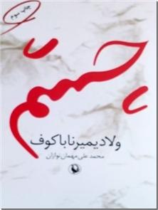 کتاب چشم - ناباکوف - رمان آمریکایی - خرید کتاب از: www.ashja.com - کتابسرای اشجع
