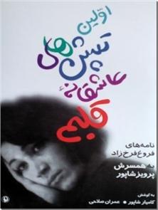کتاب اولین تپش های عاشقانه قلبم - نامه های فروغ فرخزاد به همسرش پرویز شاپور - خرید کتاب از: www.ashja.com - کتابسرای اشجع