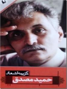 کتاب گزینه اشعار حمید مصدق - منتخبی از کتاب تا رهایی - خرید کتاب از: www.ashja.com - کتابسرای اشجع