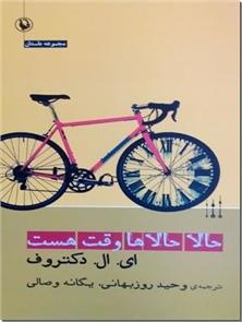 کتاب حالا حالاها وقت هست - مجموعه داستان - خرید کتاب از: www.ashja.com - کتابسرای اشجع