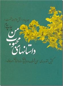 کتاب داستان های محبوب من - 4 - 1369-1360 - 22 داستان با نقد و بررسی - خرید کتاب از: www.ashja.com - کتابسرای اشجع