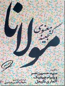 کتاب گنجینه معنوی مولانا - دو زبانه - خرید کتاب از: www.ashja.com - کتابسرای اشجع