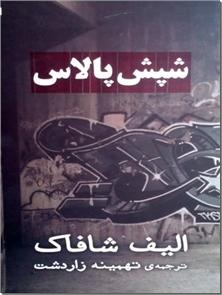 کتاب شپش پالاس - رمان ترکیه ای - خرید کتاب از: www.ashja.com - کتابسرای اشجع