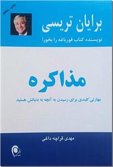 کتاب مذاکره - کتابخانه موفقیت برایان تریسی - خرید کتاب از: www.ashja.com - کتابسرای اشجع