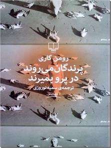 کتاب پرندگان می روند در پرو بمیرند - رمان فرانسوی - خرید کتاب از: www.ashja.com - کتابسرای اشجع