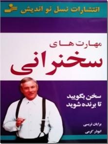 کتاب مهارتهای سخنرانی - سخن بگویید تا برنده شوید - خرید کتاب از: www.ashja.com - کتابسرای اشجع