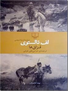 کتاب قزاق ها - رمان روسی - خرید کتاب از: www.ashja.com - کتابسرای اشجع
