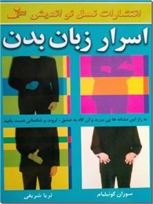 کتاب اسرار زبان بدن - زبان ایما و اشاره - خرید کتاب از: www.ashja.com - کتابسرای اشجع