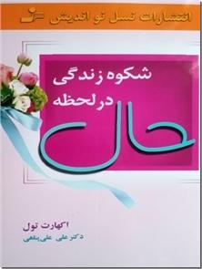 کتاب شکوه زندگی در لحظه حال - زندگی حال است و دیگر هیچ - خرید کتاب از: www.ashja.com - کتابسرای اشجع
