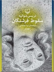 کتاب سقوط فرشتگان - رمان - خرید کتاب از: www.ashja.com - کتابسرای اشجع