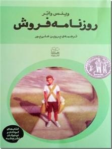کتاب روزنامه فروش - رمان نوجوانان - خرید کتاب از: www.ashja.com - کتابسرای اشجع