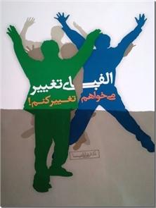 کتاب الفبای تغییر - می خواهم تغییر کنم! - سبک زندگی نوین - خرید کتاب از: www.ashja.com - کتابسرای اشجع