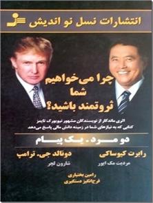 کتاب چرا می خواهیم شما ثروتمند باشید؟ - دو مرد - یک پیام - خرید کتاب از: www.ashja.com - کتابسرای اشجع