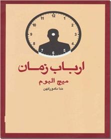 کتاب ارباب زمان - رمان - خرید کتاب از: www.ashja.com - کتابسرای اشجع