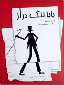کتاب بابا لنگ دراز - رمان نوجوانان - خرید کتاب از: www.ashja.com - کتابسرای اشجع