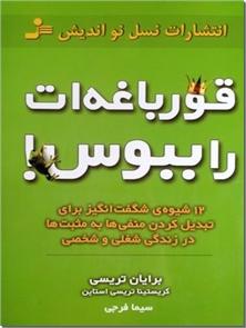 کتاب قورباغه ات را ببوس - 12 شیوه شگفت انگیز برای تبدیل منفی به مثبت در زندگی شغلی و شخصی - خرید کتاب از: www.ashja.com - کتابسرای اشجع