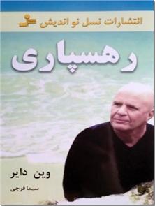 کتاب رهسپاری - روان شناسی ابراز وجود - خرید کتاب از: www.ashja.com - کتابسرای اشجع