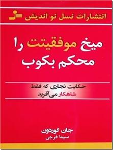 کتاب میخ موفقیتت را محکم بکوب - حکایت نجاری که فقط شاهکار می آفرید - خرید کتاب از: www.ashja.com - کتابسرای اشجع
