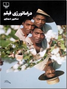 کتاب دراماتورژی فیلم - داستان نویسی و فیلمنامه نویسی - خرید کتاب از: www.ashja.com - کتابسرای اشجع