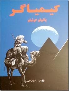 کتاب کیمیاگر جیبی - داستان های برزیلی - خرید کتاب از: www.ashja.com - کتابسرای اشجع