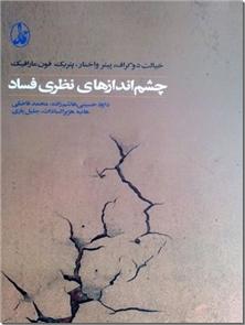 کتاب چشم اندازهای نظری فساد - چرا مردم و سازمان ها برخلاف آنچه می گویند عمل می کنند - خرید کتاب از: www.ashja.com - کتابسرای اشجع