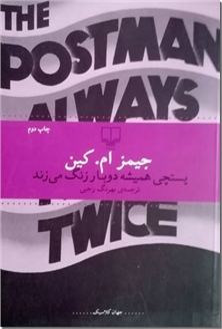کتاب پستچی همیشه دوبار زنگ می زند - داستان های آمریکایی - خرید کتاب از: www.ashja.com - کتابسرای اشجع