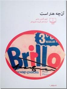 کتاب آن چه هنر است - فسلفه و هنر - خرید کتاب از: www.ashja.com - کتابسرای اشجع