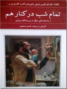 کتاب تمام شب در کنار هم - و داستان های دیگر از نویسندگان یونانی - خرید کتاب از: www.ashja.com - کتابسرای اشجع