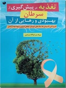 کتاب تغذیه در پیشگیری از سرطان بهبودی و رهایی از آن - کاربرد آنتی اکسیدان ها، نمک شوسلر، گیاهان دارویی و تهیه مواد آرایشی - خرید کتاب از: www.ashja.com - کتابسرای اشجع