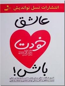 کتاب عاشق خودت باش ! - خودشناسی - خرید کتاب از: www.ashja.com - کتابسرای اشجع