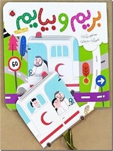 کتاب بریم و بیایم با آمبولانس - داستان هایی درباره وسایل حمل و نقل عمومی با کتابسازی متفاوت - خرید کتاب از: www.ashja.com - کتابسرای اشجع