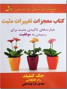 کتاب کتاب معجزات تغییرات مثبت - عبارت های تأکیدی مثبت برای رسیدن به موفقیت - خرید کتاب از: www.ashja.com - کتابسرای اشجع