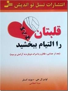 کتاب قلبتان را التیام ببخشید - بعد از جدایی، طلاق یا مرگ دوباره به آرامش برسید - خرید کتاب از: www.ashja.com - کتابسرای اشجع