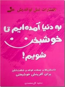 کتاب به دنیا آمده ایم تا خوشبخت شویم - داستان ها و جملات کوتاه و شگفت انگیز برای آفرینش خوشبختی - خرید کتاب از: www.ashja.com - کتابسرای اشجع