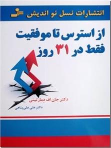 کتاب از استرس تا موفقیت فقط در 31 روز - کنترل فشار روانی در یک ماه - خرید کتاب از: www.ashja.com - کتابسرای اشجع