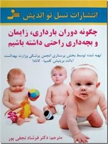 کتاب چگونه دوران بارداری زایمان و بچه داری راحتی داشته باشیم - دانستنیهایی برای مادران - خرید کتاب از: www.ashja.com - کتابسرای اشجع