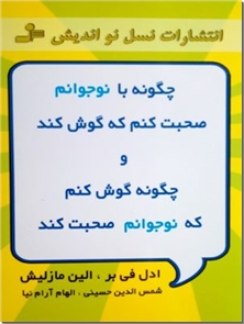 کتاب چگونه با نوجوانم صحبت کنم که گوش کند - و چگونه گوش کنم که نوجوانم صحبت کند - خرید کتاب از: www.ashja.com - کتابسرای اشجع