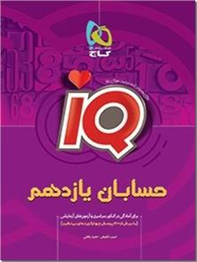 کتاب IQ حسابان یازدهم - برای آمادگی در کنکور سراسری و آزمون های آزمایشی - خرید کتاب از: www.ashja.com - کتابسرای اشجع