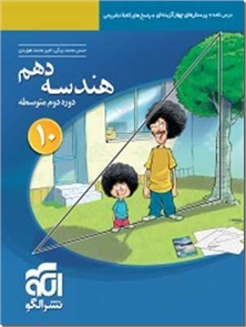 کتاب الگو - هندسه دهم - قابل استفاده برای دانش آموزان پایه دهم و داوطلبان آزمون سراسری - خرید کتاب از: www.ashja.com - کتابسرای اشجع