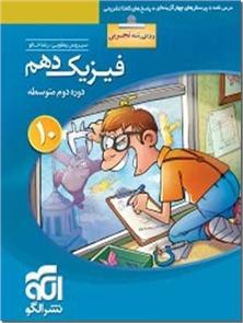 کتاب الگو - فیزیک دهم - تجربی - قابل استفاده برای دانش آموزان پایه دهم و داوطلبان آزمون سراسری - خرید کتاب از: www.ashja.com - کتابسرای اشجع
